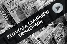 ΕΞΩΦΥΛΛΑ ΕΛΛΗΝΙΚΩΝ ΕΦΗΜΕΡΙΔΩΝ
