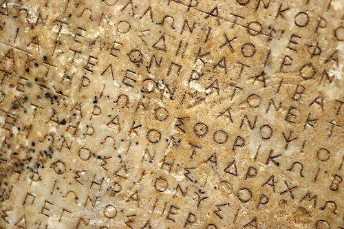 Η ΕΛΛHΝΙΚΗ ΓΛΩΣΣΑ, Η ΔΙΑΜΑΝΤΟΠΕΤΡΑ ΣΤΗΣ ΓΗΣ ΤΟ ΔΑΧΤΥΛΙΔΙ