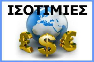isotimies2
