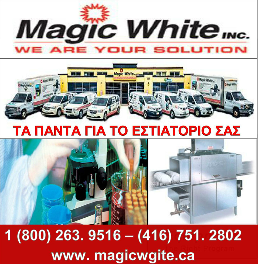 magic white 1