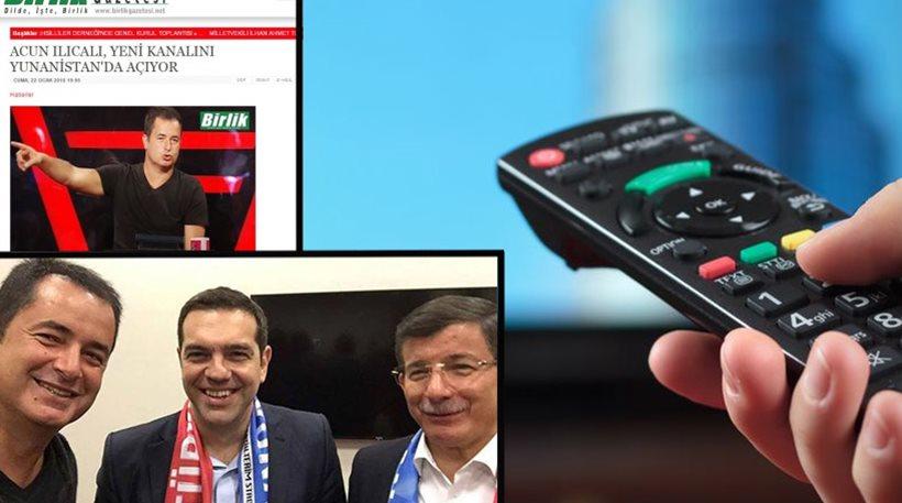 Τούρκος επιχειρηματίας: Συναντήθηκα με τον Τσίπρα για να πάρω κανάλι στην Ελλάδα