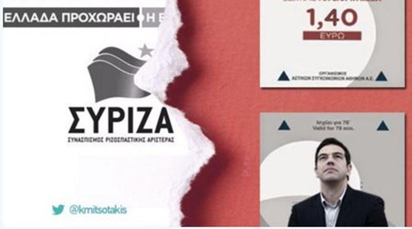 Ο Μητσοτάκης τρολάρει τον Τσίπρα για τις αυξήσεις στα εισιτήρια