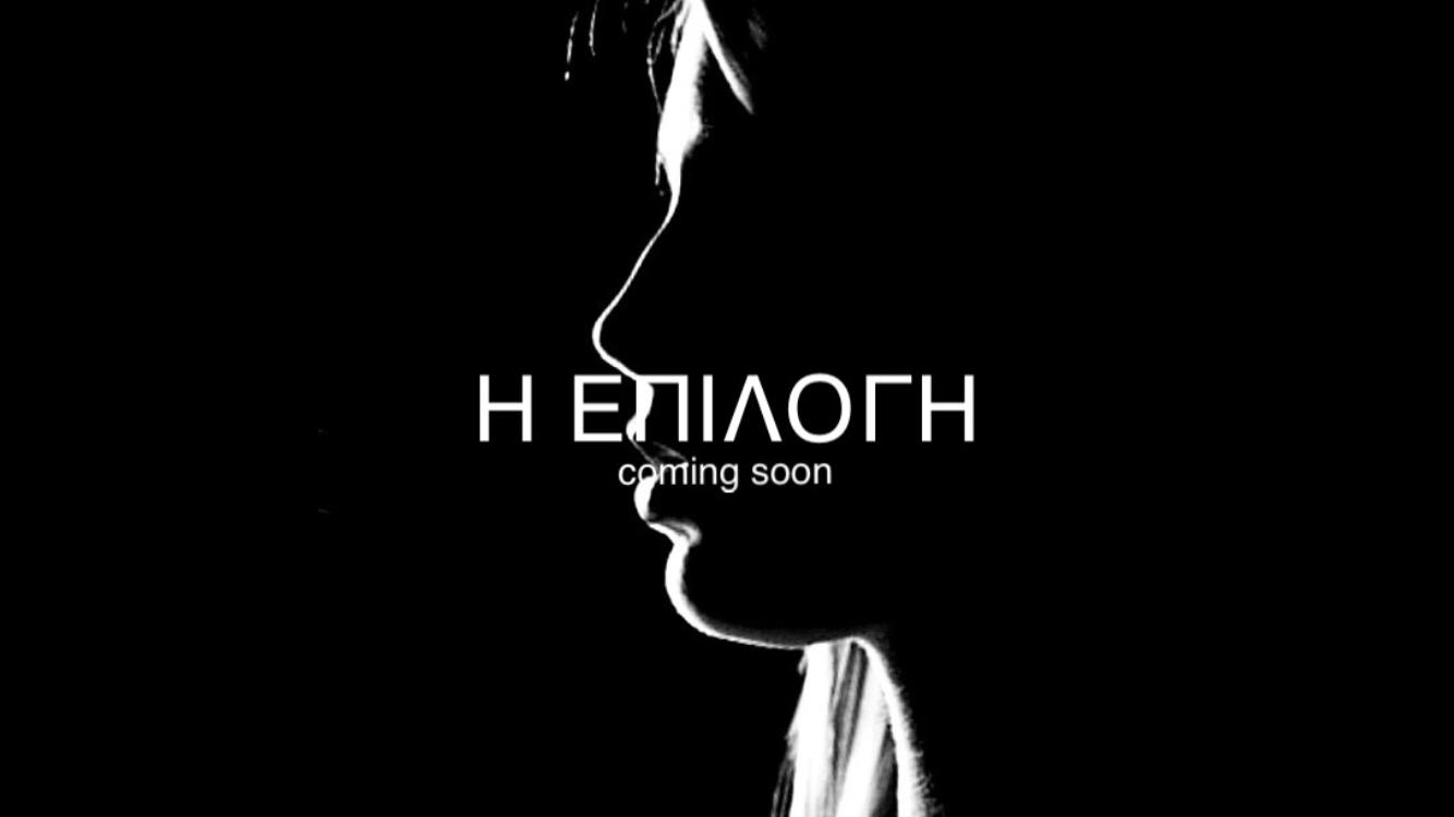ΜΠΡΑΒΟ στα ΠΑΙΔΙΑ! Έλληνες ΕΚΑΝΑΝ δίκη τους εταιρεία παραγωγής στον Καναδά και ΑΝΕΒΑΖΟΥΝ θεατρική παράσταση στα Ελληνικά!!!