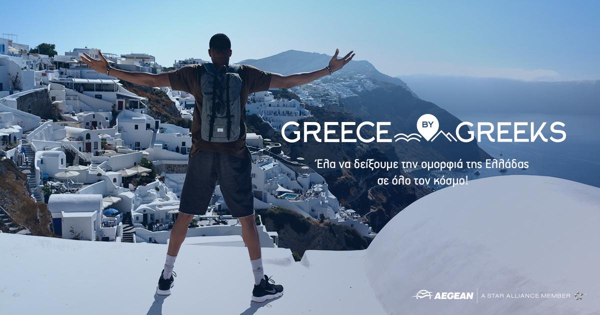 Βίντεο: Η εκπληκτική διαφήμιση με τον Αντετοκούνμπο για τις ομορφιές της Ελλάδας!