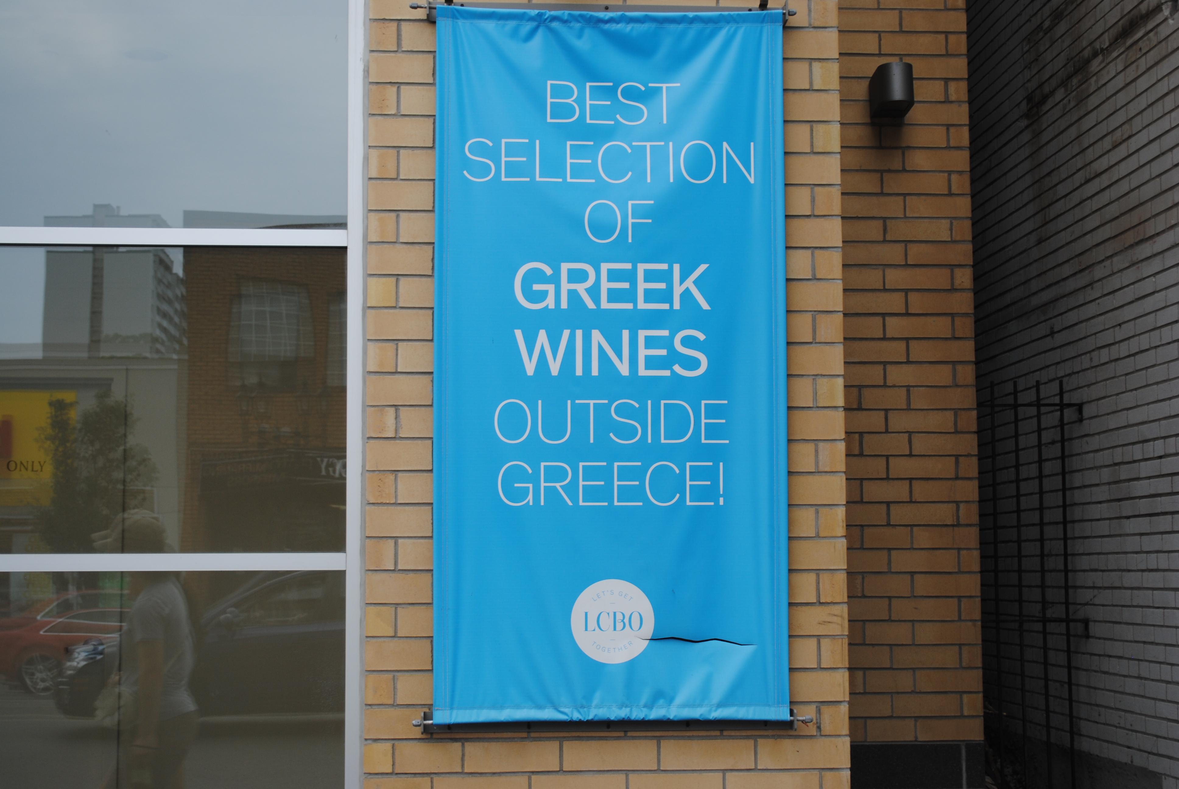 Τα ελληνικά κρασιά θριαμβεύουν και στο Τορόντο