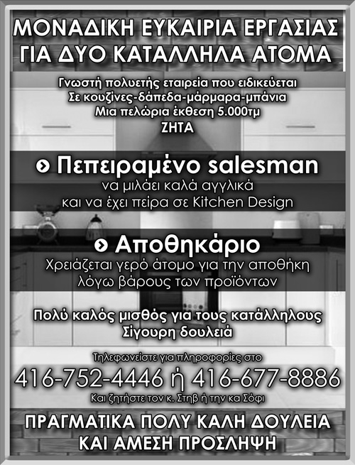 Salesman-Advert
