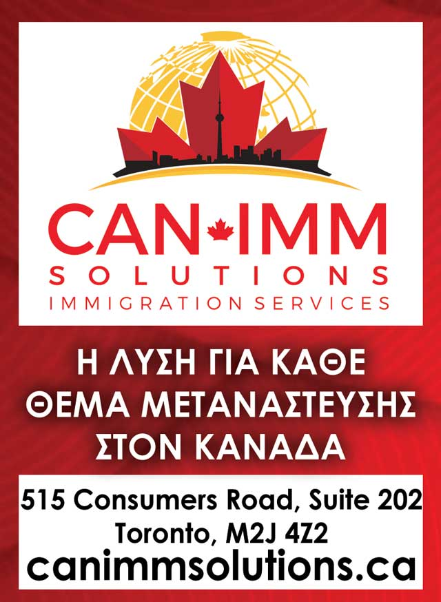 Can Imm Solutions Front Page