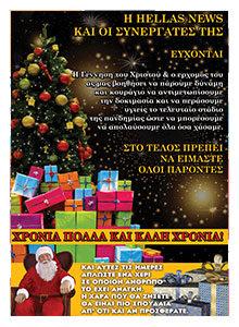 Χριστουγεννιάτικες Ευχές 2020